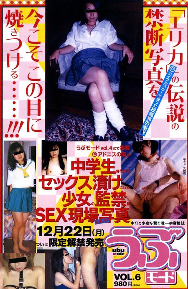 相原奈々子 [奈々子・14歳] うぶモードNet|バックナンバー